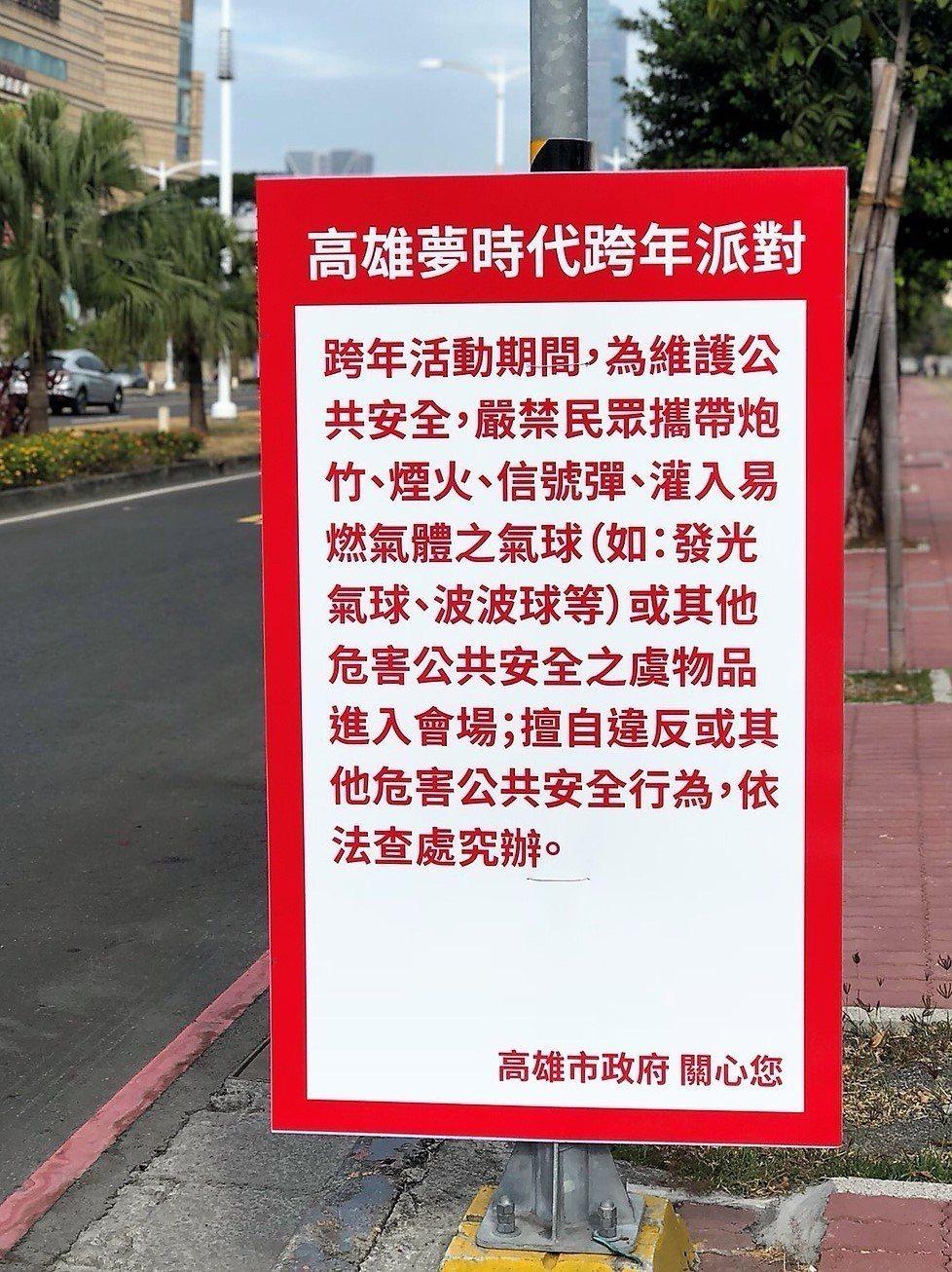 警方提醒要去跨年的民眾,禁止帶發光氣球、信號彈等物品到活動現場。記者張媛榆/翻攝