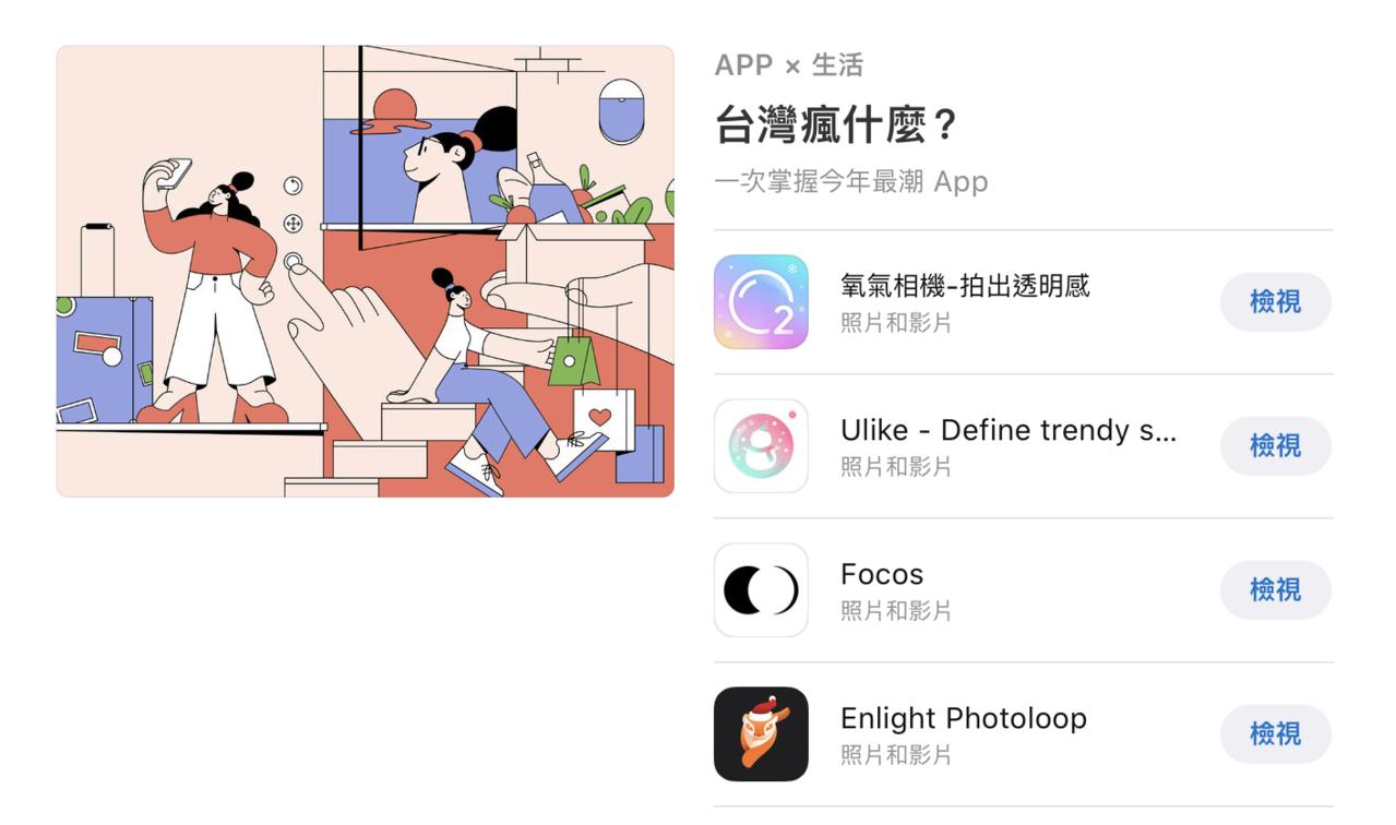 2018蘋果App Store台灣編輯精選熱門生活潮流App。圖/摘自App S...