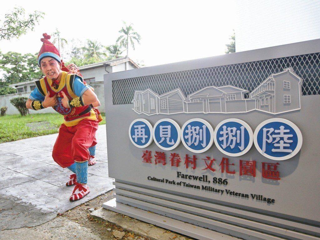 高雄市文化局在左營明德新村成立「台灣眷村文化園區」,帶領民眾走入竹籬笆內的世界。...