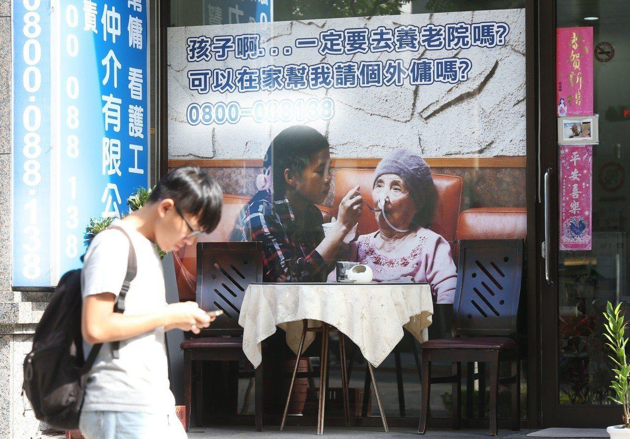 台灣人口愈趨高齡化,長照成為難題。 圖/聯合報系資料照片