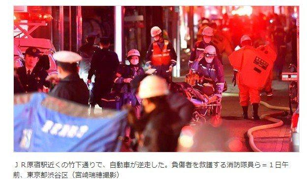 21歲男駕車衝撞東京原宿竹下通跨年人群,造成8人受傷。圖擷自產經新聞