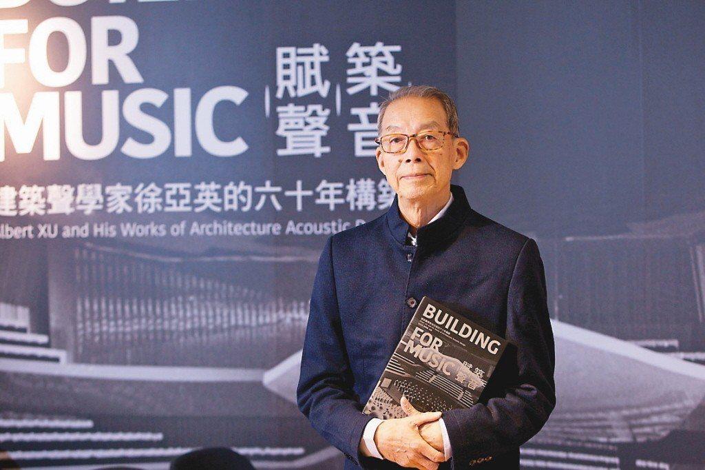 徐亞英曾為衛武營藝術中心調出極佳音質。圖/中央社
