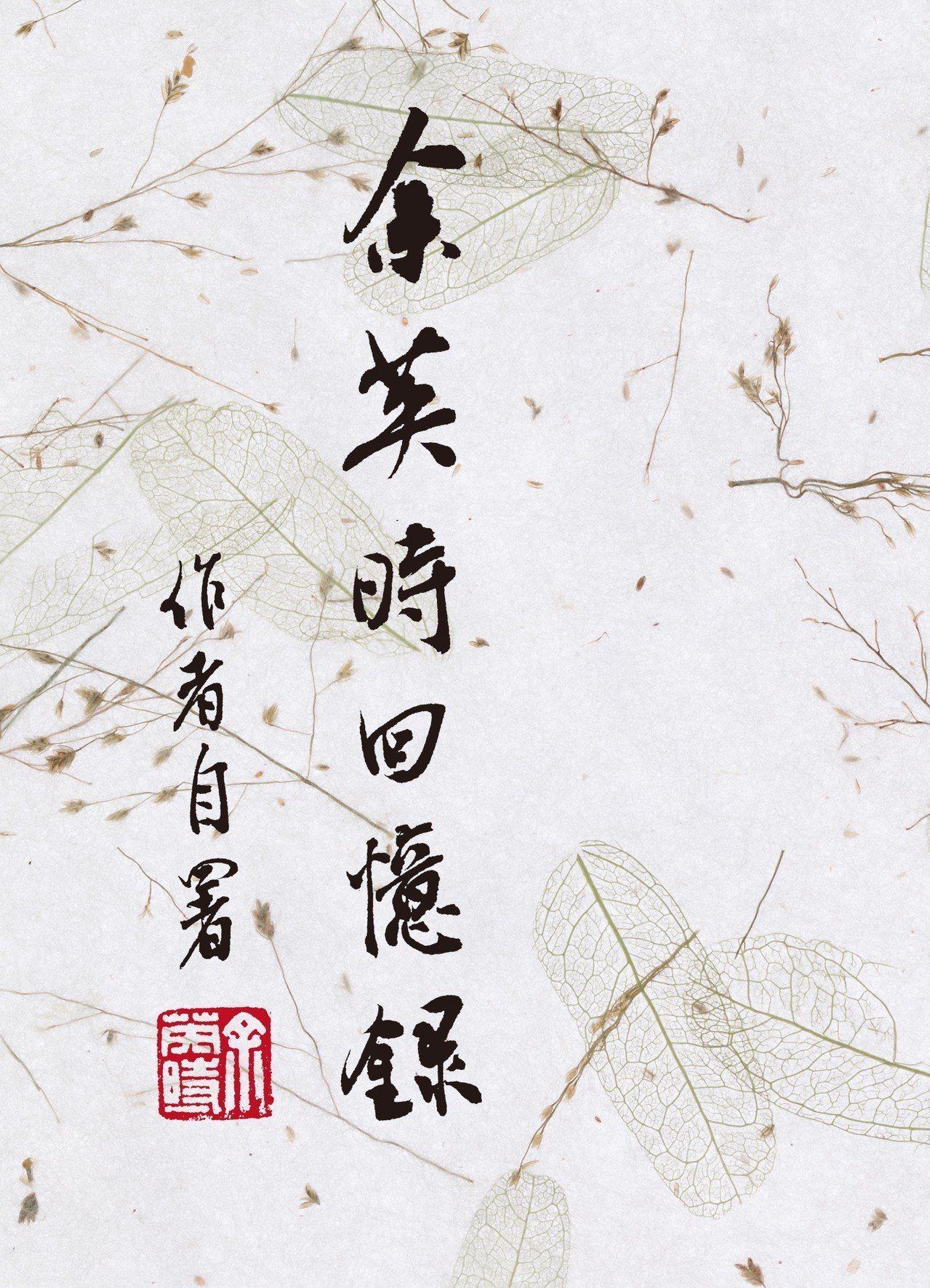 史學泰斗余英時近來出版首本回憶錄。圖/允晨文化提供