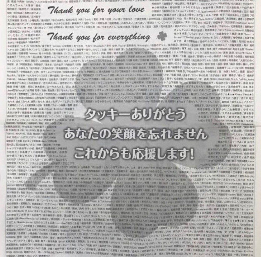 粉絲集資買廣告感謝瀧澤秀明。圖/摘自推特
