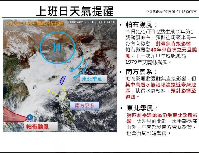 元旦颱生成加上東北季風作用,周四前又濕又涼。圖╱氣象局提供