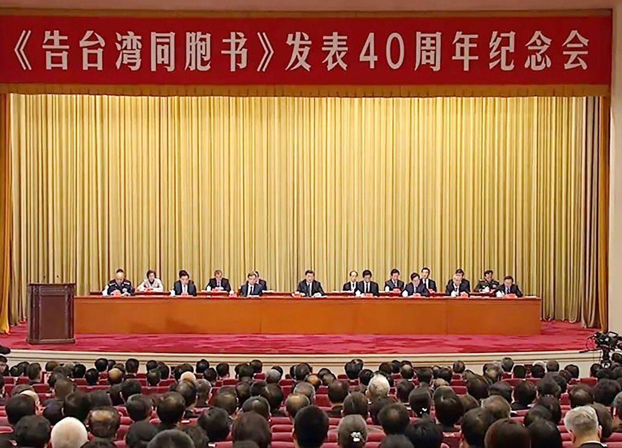 中共總書記習近平上午出席告台灣同胞書發表40周年紀念會,習近平表示中國夢是兩岸同...
