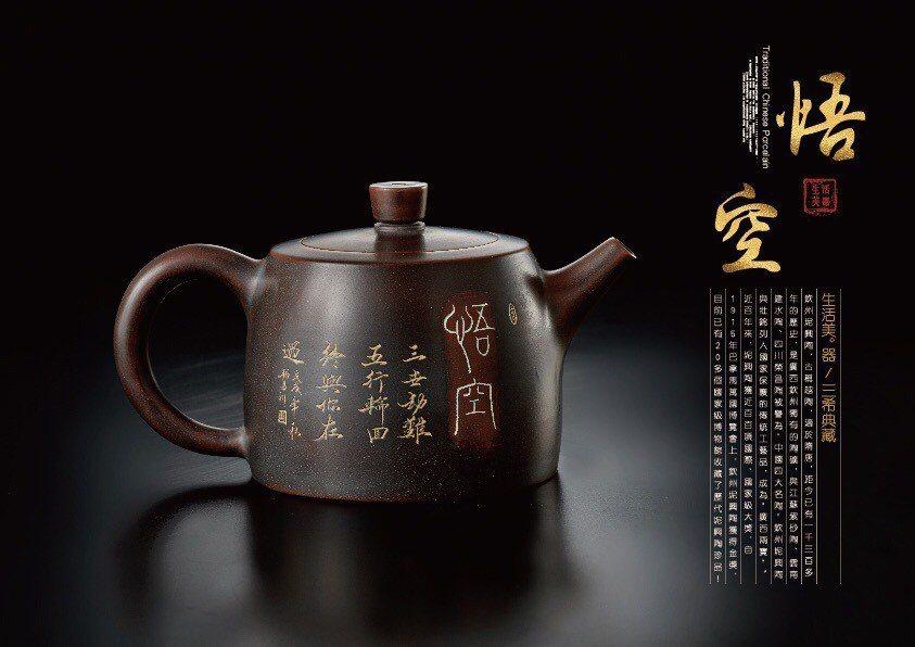 圖/盛凡三希典藏提供