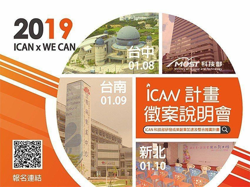 2019年1月8日至10日iCAN計畫將於北中南進行徵案說明會。  iCAN計畫...