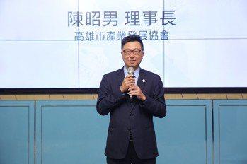 產發會理事長陳昭男表示,協會全力帶動高雄企業,注入新思維、共同拼經濟,讓新契機於...