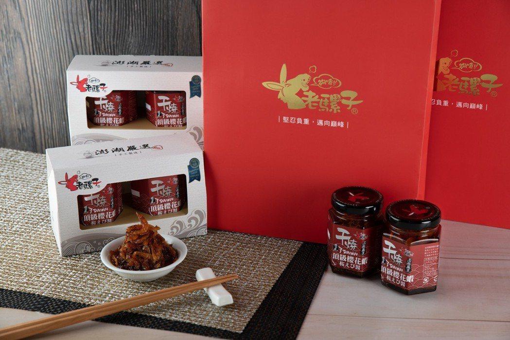 老騾子針對獲得國際獎的食品,推出干燒醬料伴手禮盒,無論是送禮或自用相當合適。 圖...