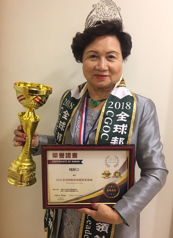 日前楊靜江獲得2018年全球邦聯卓越藝術家領袖美譽。中華國際女書畫家協會/提供