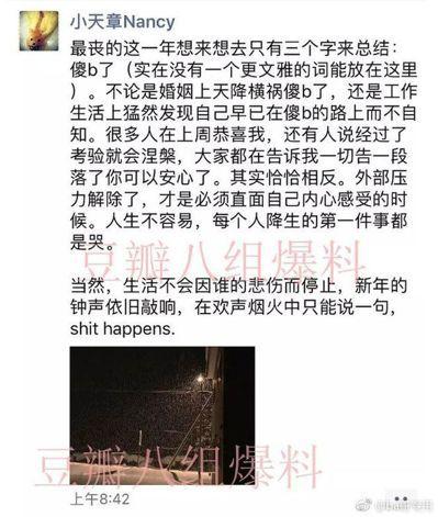 有網友曬出疑似「奶茶妹妹」章澤天的朋友圈,章澤天以「最喪的一年」總結過去一年,被...