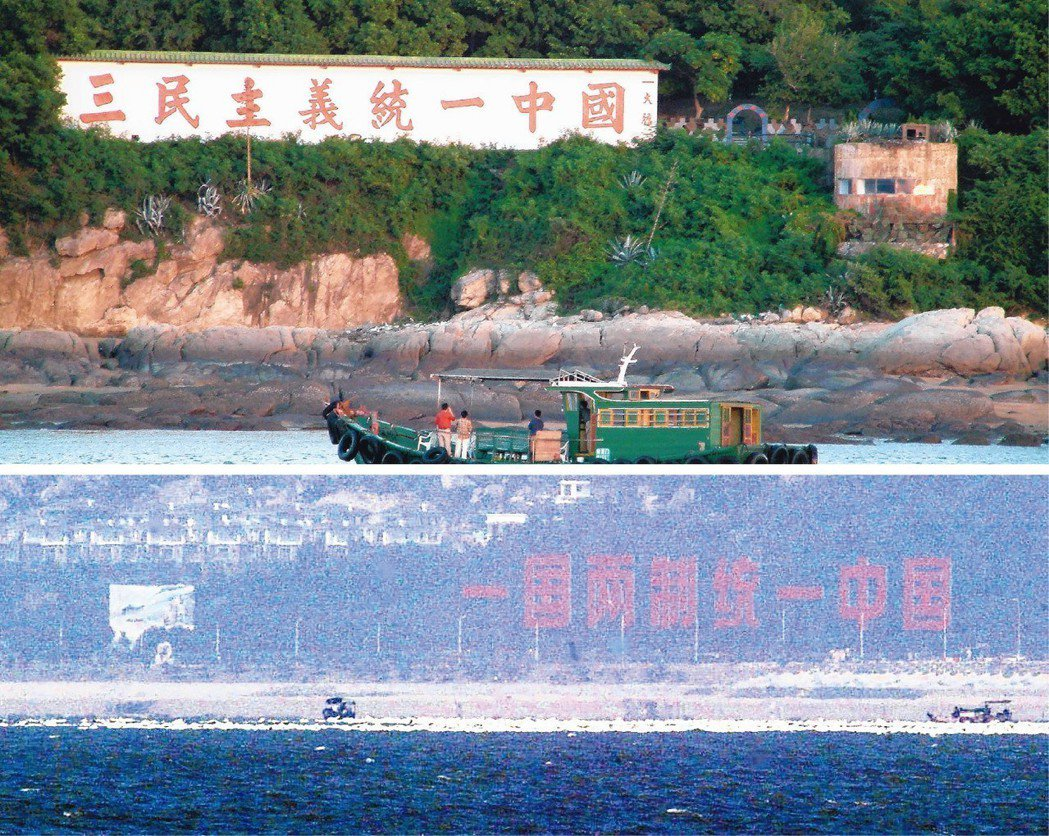 大膽島的「三民主義統一中國」心戰牆,與廈門海岸「一國兩制統一中國」的統戰標語隔海...