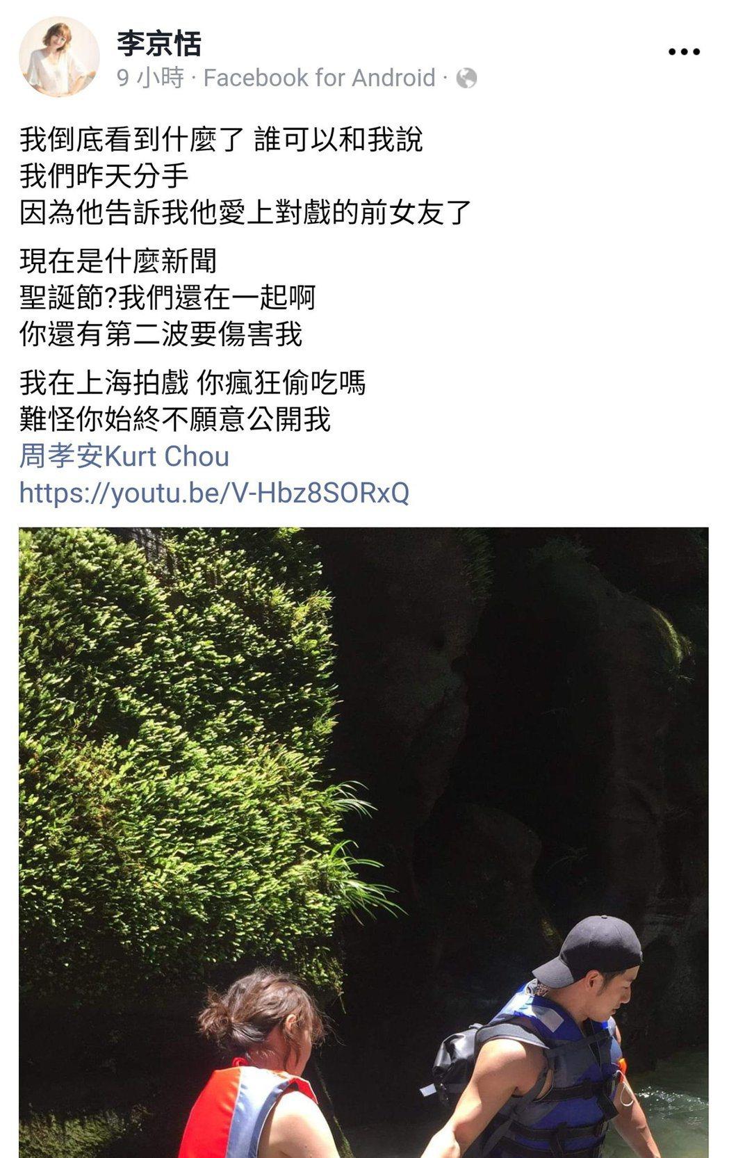 圖/擷自李京恬臉書