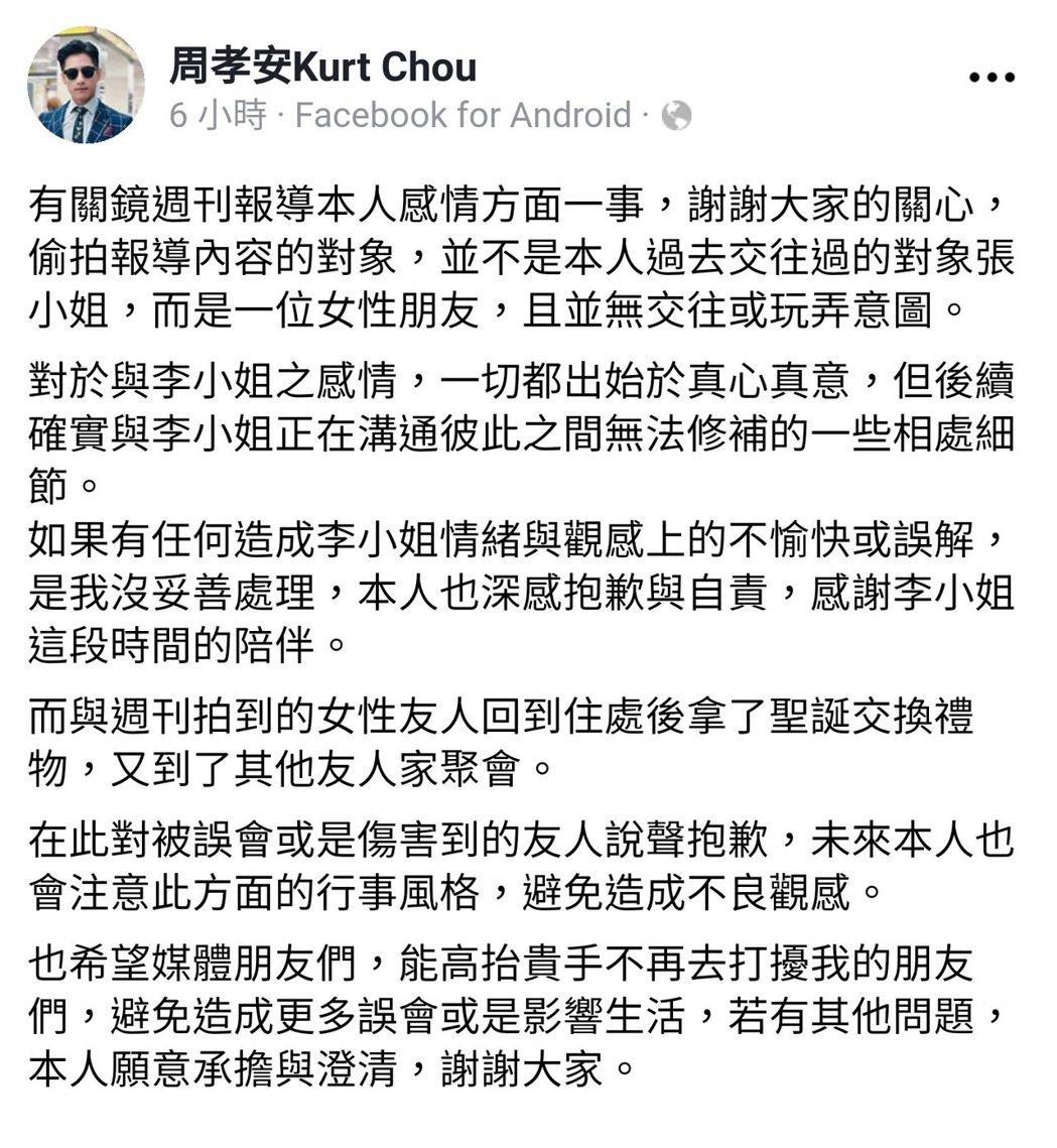 圖/擷自周孝安臉書