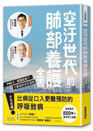 書名:空汙世代的肺部養護全書:PM2.5、霧霾威脅下,口罩族的求生指南作者:...