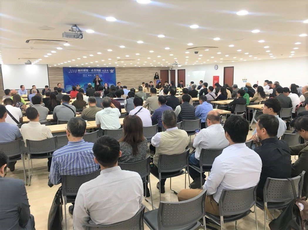 「2018兩岸經貿‧產業對接」座談會吸引各界人士參與,為兩岸經貿對接獻策。 黃啟...