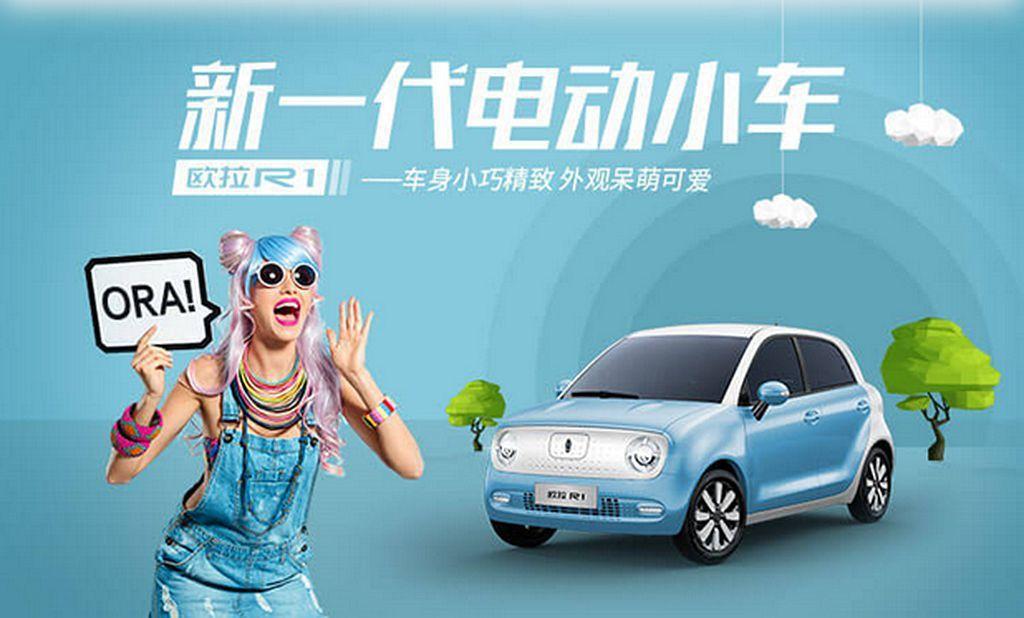 中國當局針對新能車的補貼後,歐拉R1最便宜只要59,800人民幣(約27萬台幣)...