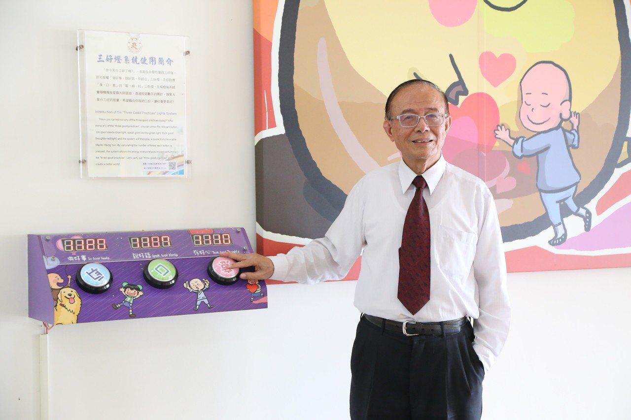 校長林聰明鼓勵學生落實三好運動,在校園內設置三好燈,提醒大家時時行三好。圖/南華...