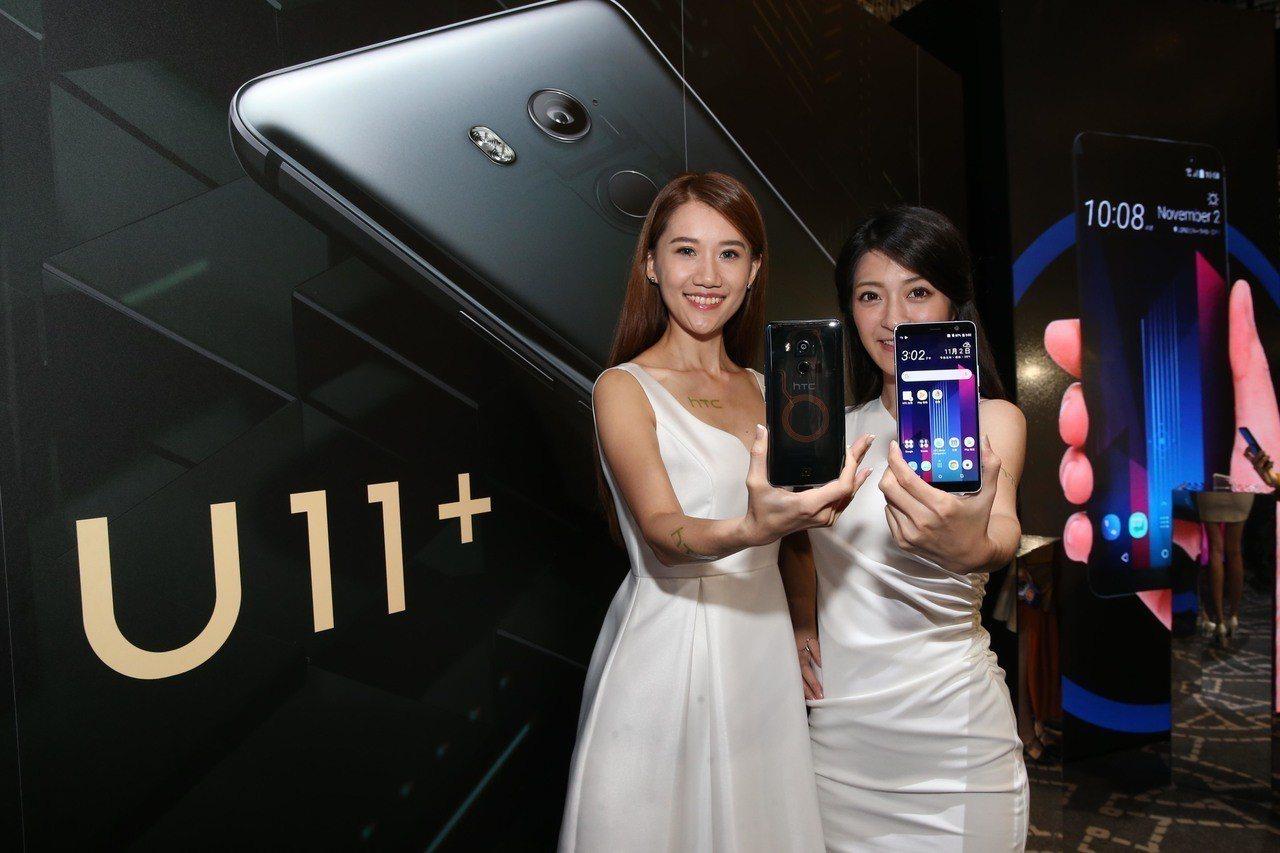 HTC U11 Plus去年以新款旗艦機姿態亮相。本報資料照片