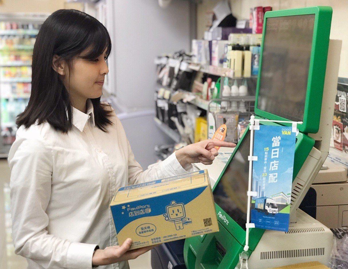 全家便利商店看好電商成長趨勢,今(2)日起於台北市地區440間店舖正式推出「店到...
