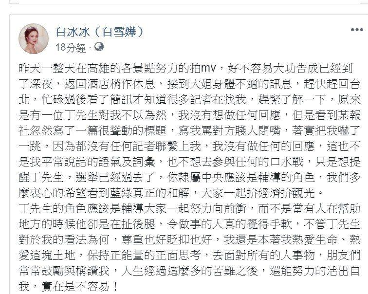 白冰冰在臉書上解釋沒有說過「賤人」等發言。圖/擷自白冰冰臉書