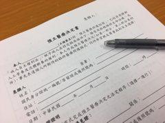 病主法6日上路 衛福部公布77家預立醫療諮商機構