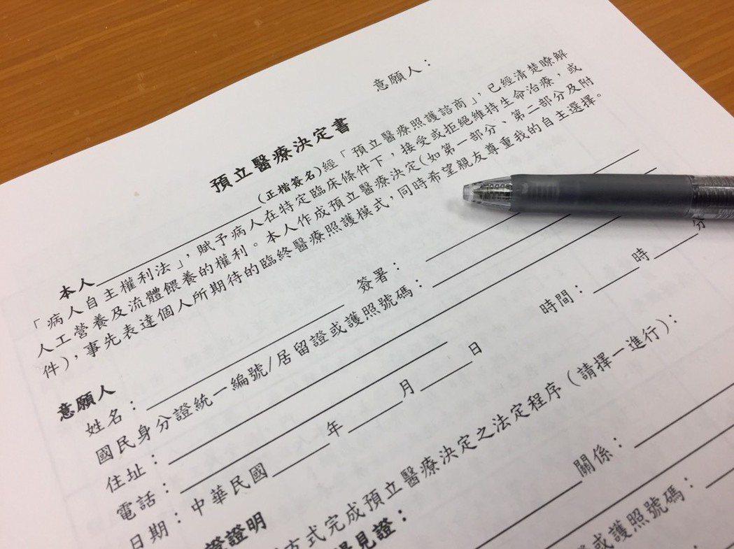 根據病主法,民眾預立醫療決定必須先諮商,再簽署預立醫療決定書。記者陳雨鑫...
