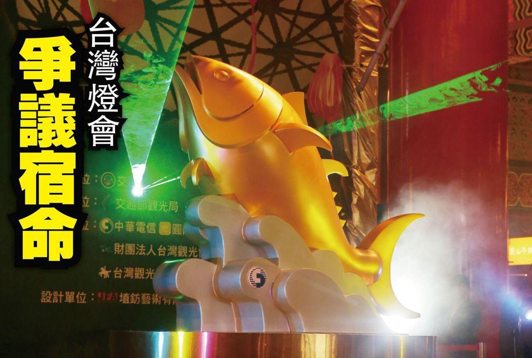 邁入30周年的台灣燈會在屏東舉行,主燈為「東港黑鮪魚」,是台灣燈會第一次不以生肖...