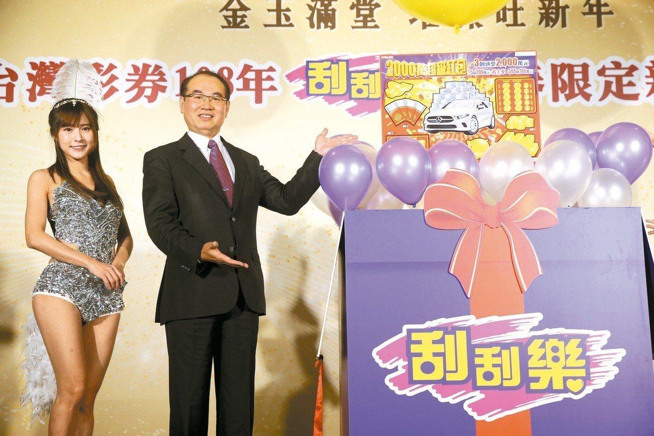 台彩總經理蔡國基(右)宣布,推出史上最強刮刮樂紅包,今天開始推出每張售價新台幣2...