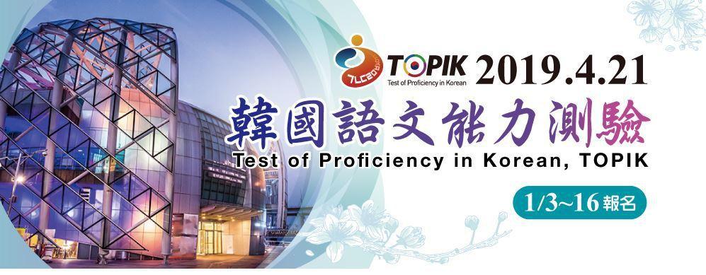 圖/取自韓國語文能力測驗(TOPIK)網站