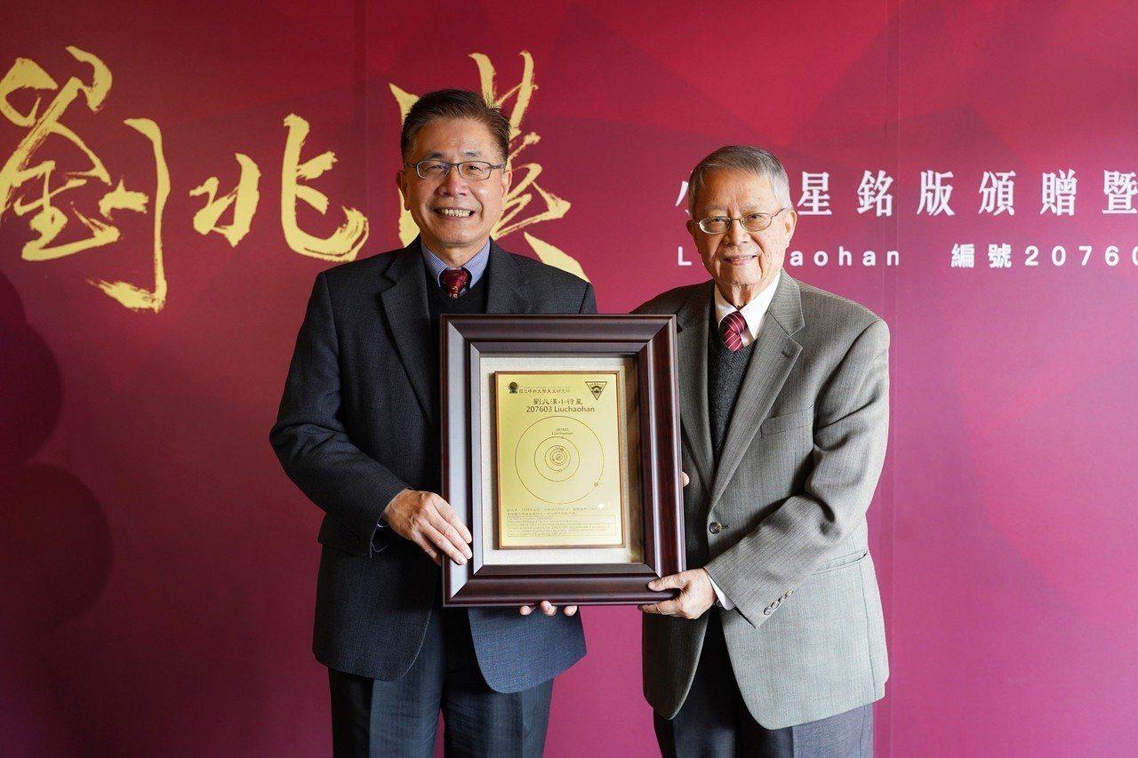 中央大學將鹿林天文台發現的編號第207603小行星命名為「劉兆漢(Liuchao...