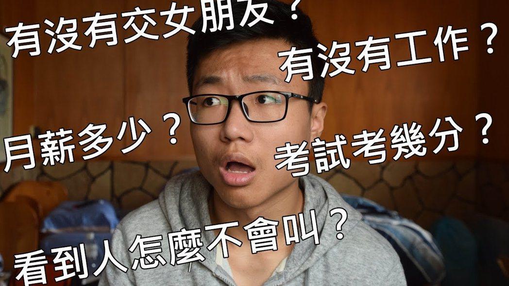 圖片來源/黃大謙YouTube影片《如何應付過年的親戚長輩》
