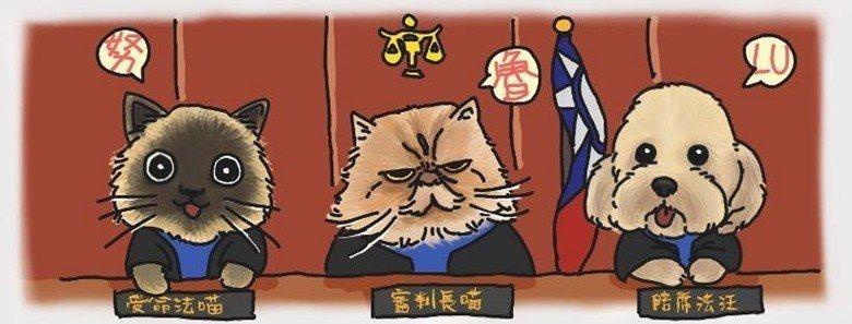 「喵法官法庭日常」粉專以可愛的喵星人畫風,拉近與非法律人間的距離。 圖/取自喵法...