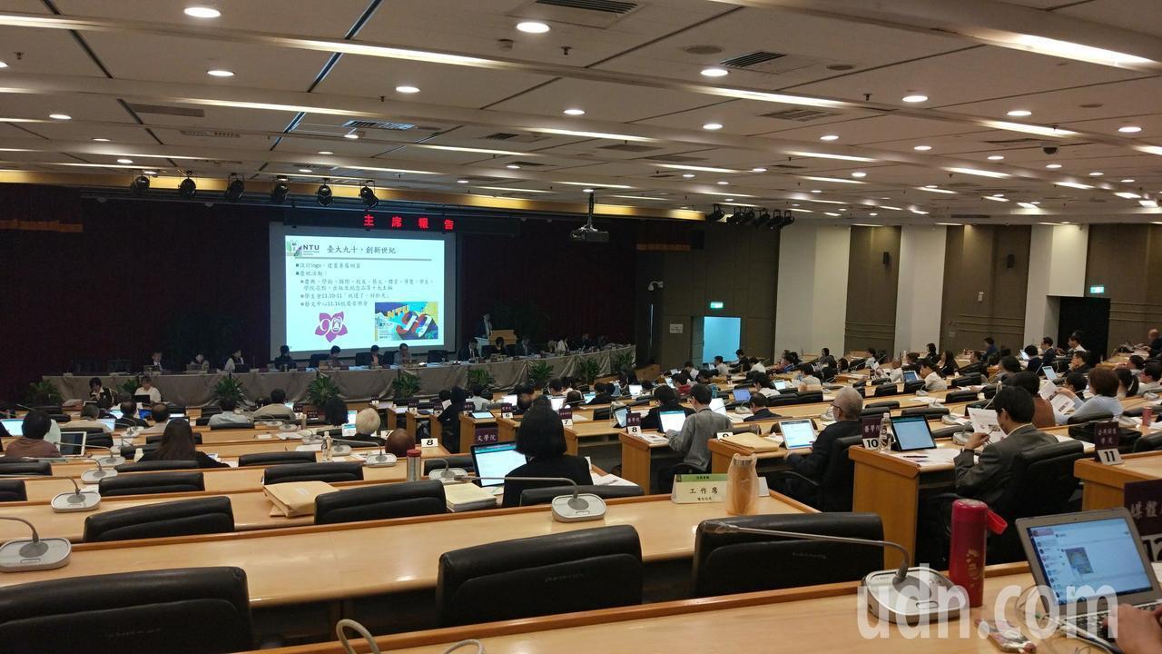 台大校務會議。聯合報系資料照/記者林良齊攝影