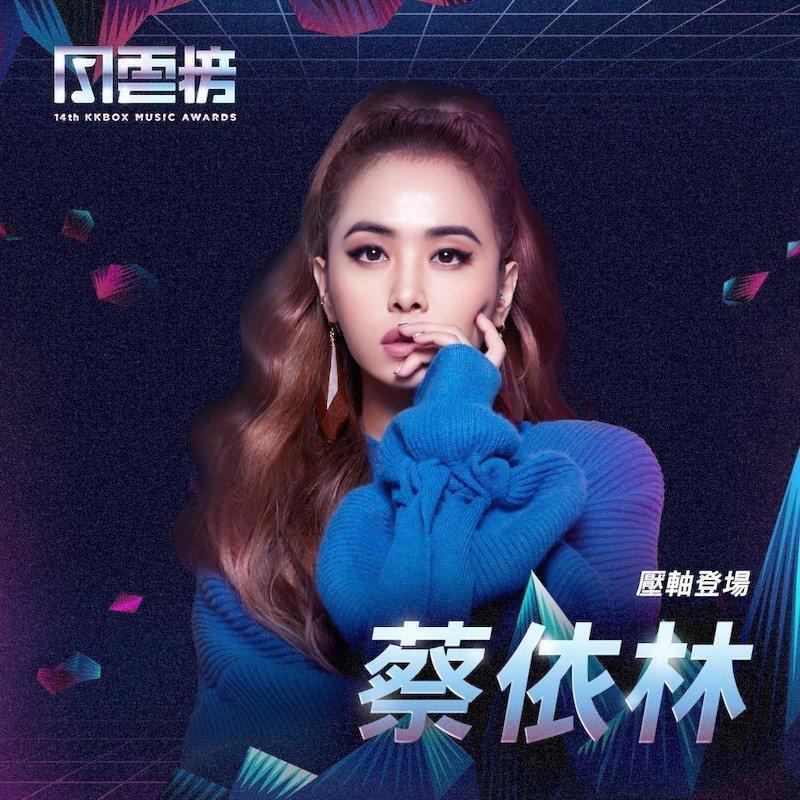 蔡依林將擔任第14屆KKBOX風雲榜頒獎典禮壓軸嘉賓。圖/KKBOX提供