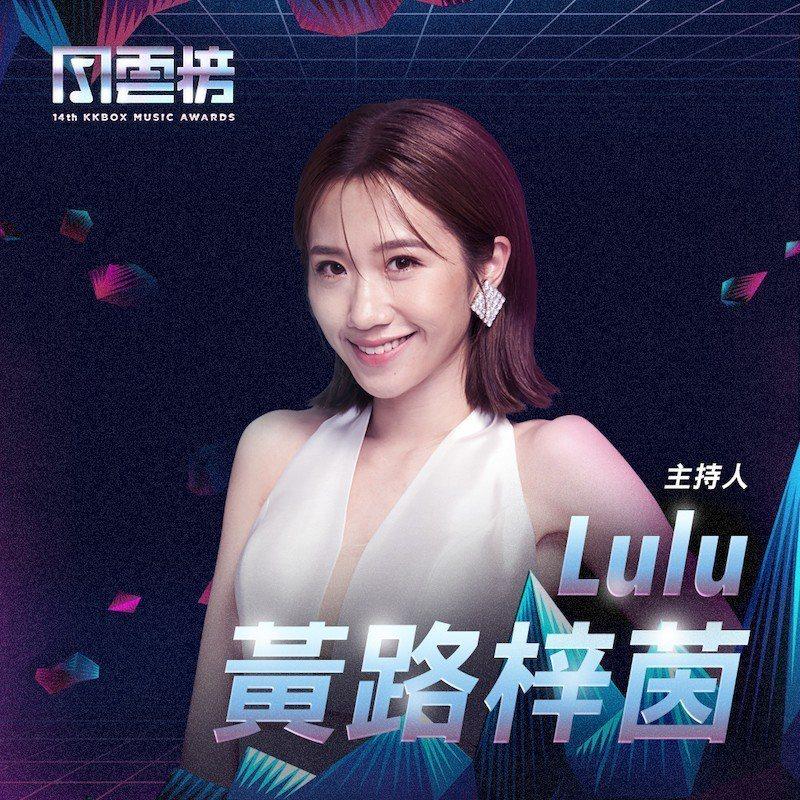 Lulu將接棒當主持人。圖/KKBOX提供