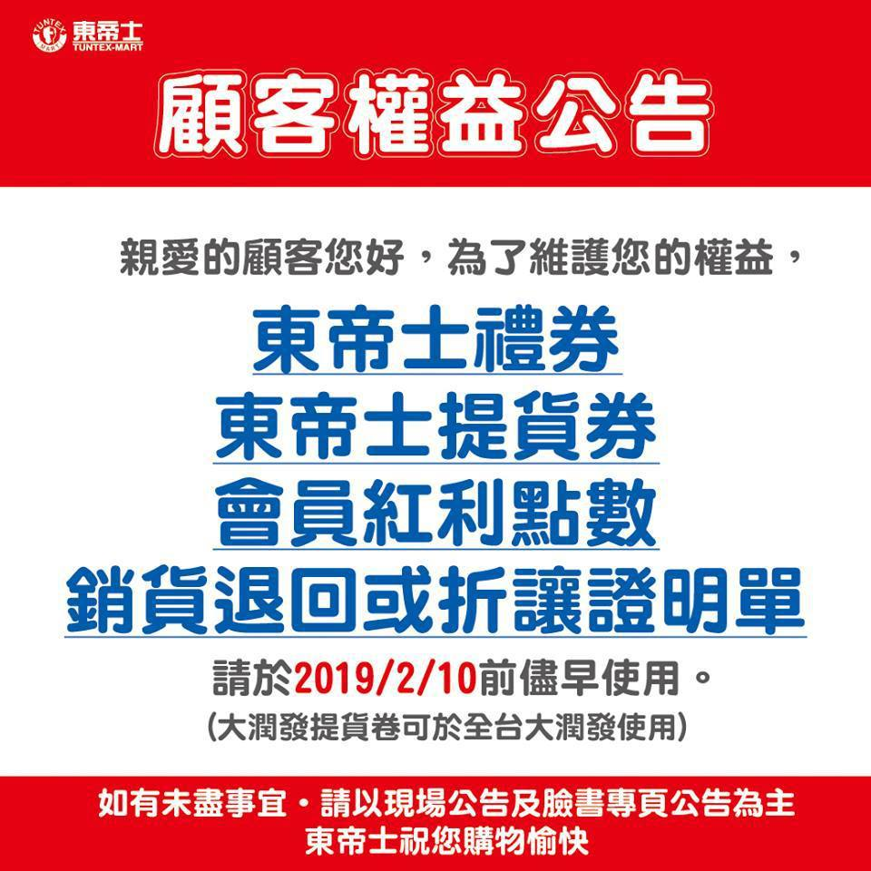 官方粉絲專頁已貼出公告,東帝士禮券、提貨券、會員紅利點數等,請於2月10日前使用...
