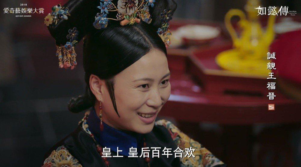 流瀲紫在「如懿傳」中客串演出「諴親王福晉」。圖/愛奇藝台灣站提供