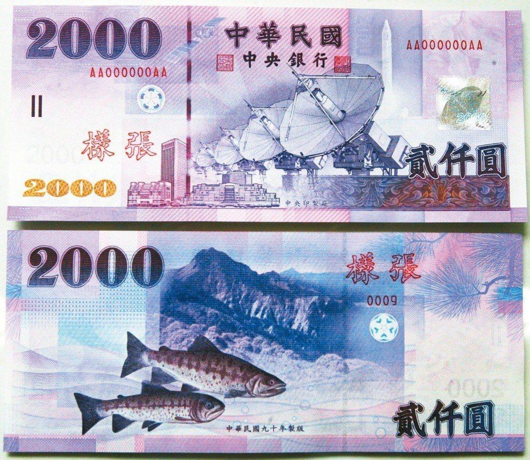 兩千元鈔票平常很被嫌棄,但在過年包紅包超好用。圖/聯合報系資料照片