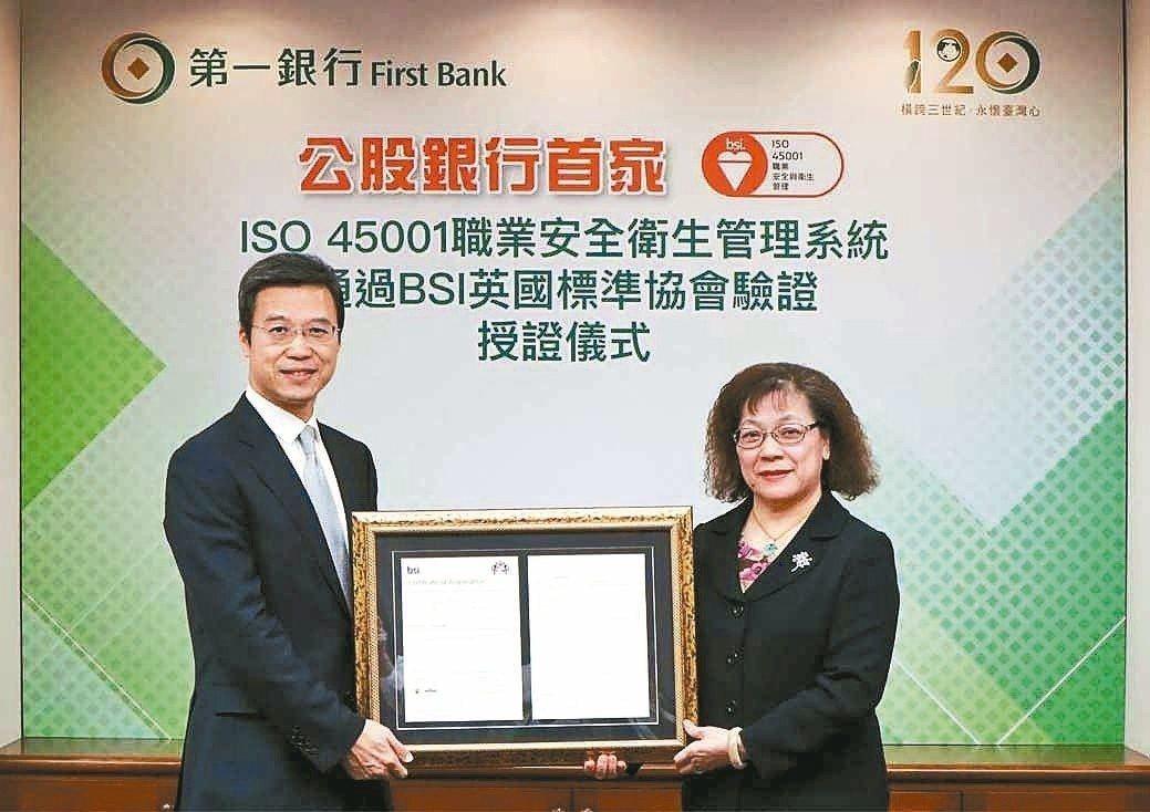 第一銀行總經理鄭美玲(右)代表接受BSI英國標準協會總經理蒲樹盛頒發「ISO 4...
