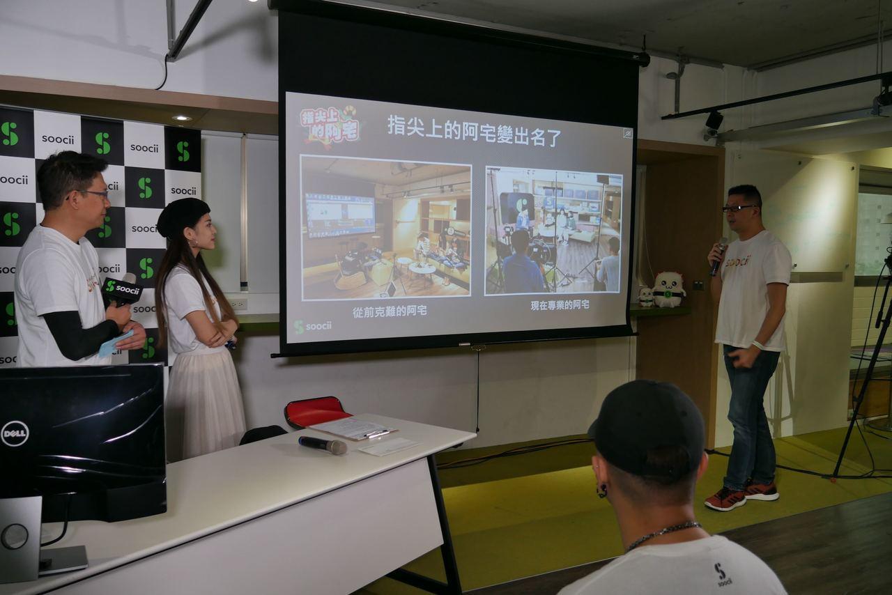 Soocii創辦人暨執行長黃國豪分享Soocii一整年的成就與展望未來願景。 S...