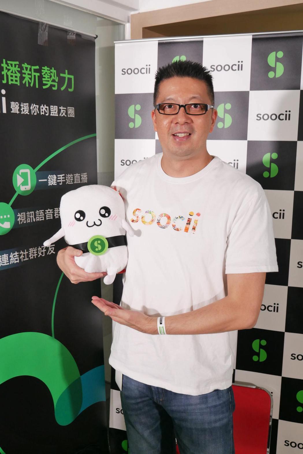 Soocii創辦人暨執行長黃國豪明年誓言將轉化遊戲直播新生態。 Soocii/提...