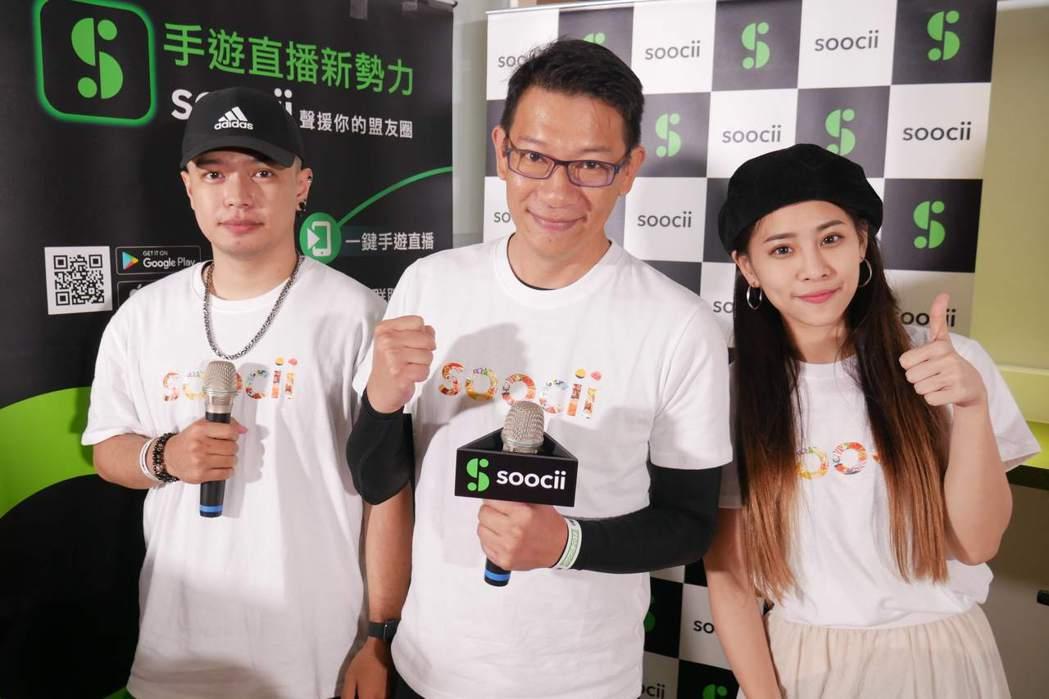台灣知名熱血主播「徐展元」(中)與人氣實況主「草莓甜心」(右)、「阿寒」(左)共...
