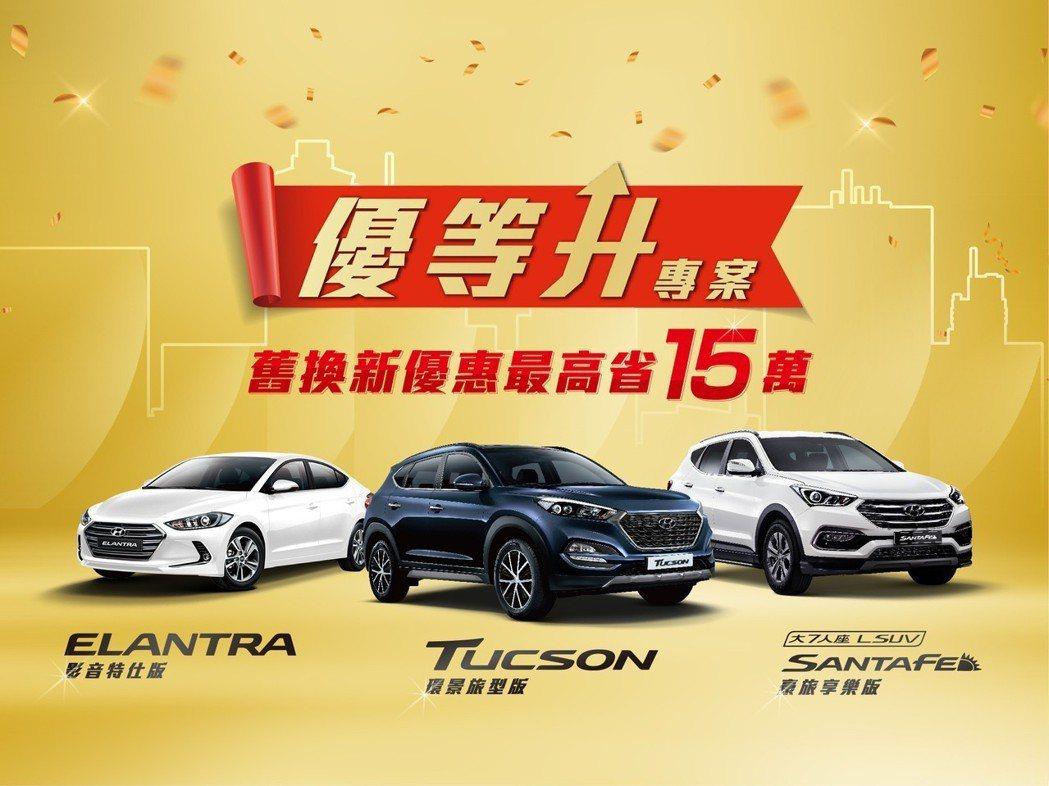 HYUNDAI現代汽車推出超級好康「優等升」專案,入主指定車型最高省15萬元。 ...