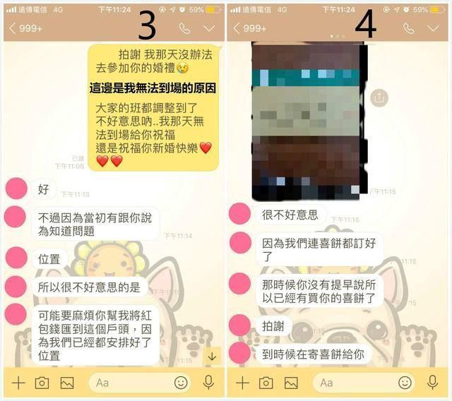 朋友傳了張銀行的存摺照,要求女網友將紅包錢匯進來。圖片來源/爆怨公社