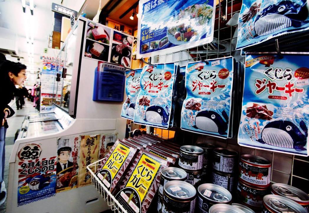鯨魚肉相關製品並不是到處都有,日本也幾度嘗試力推鯨肉產品,但市場反應冷淡。 圖/...