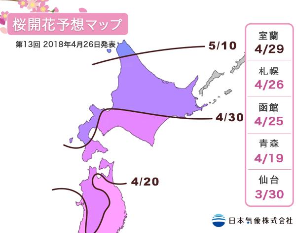 ▲日本櫻花季-2018櫻花花期預測。(圖/日本氣象株式會社)