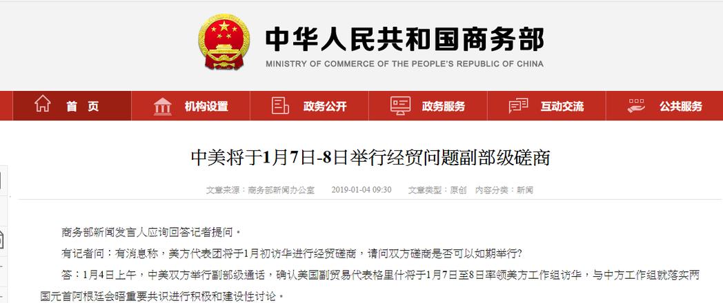 大陸商務部今天上午確認,中美7、8日兩天將舉行副部級磋商。(大陸商務部官網截圖)