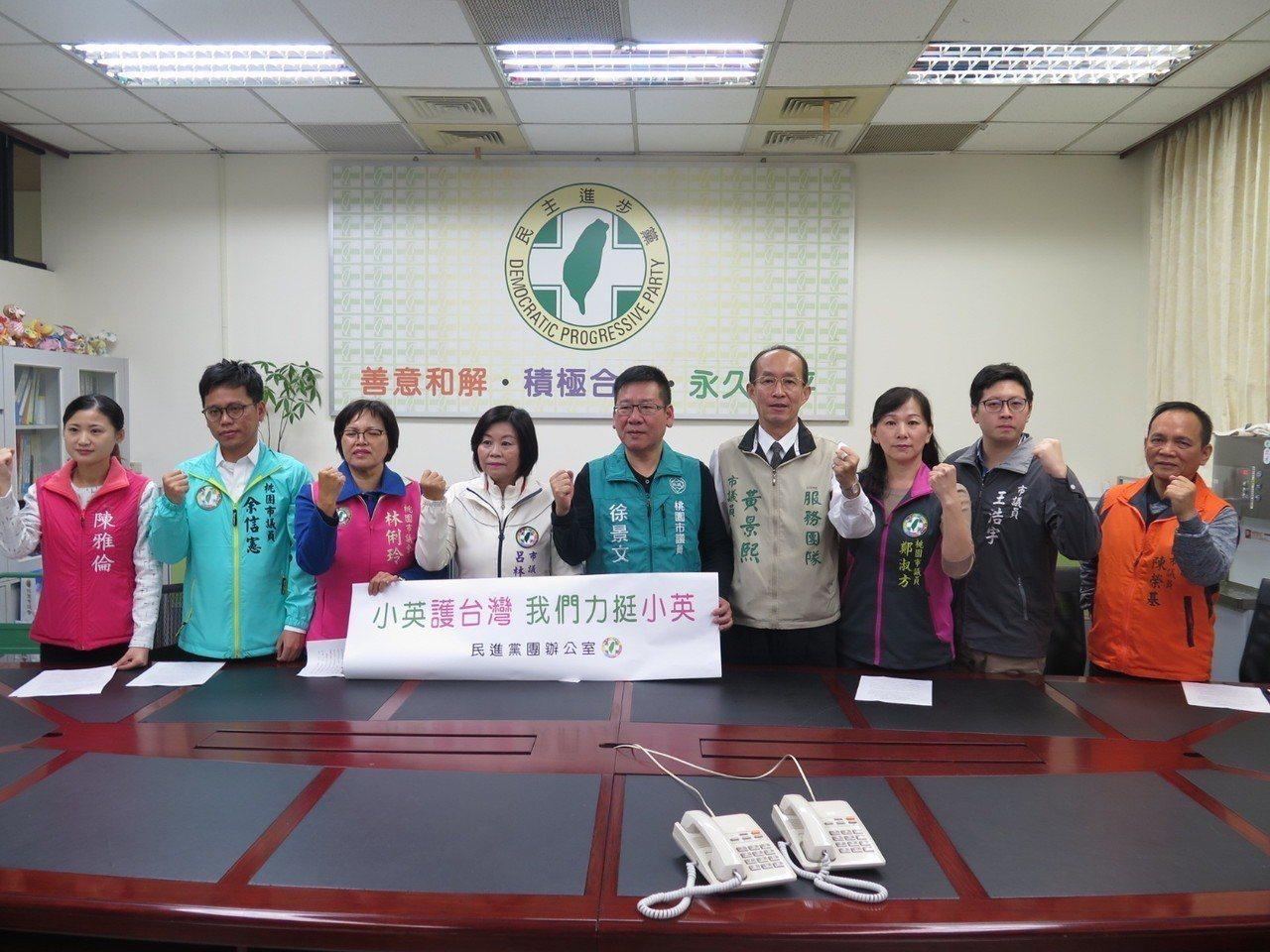 桃園市議會民進黨黨團今天開記者會聲援總統蔡英文。記者張裕珍/攝影